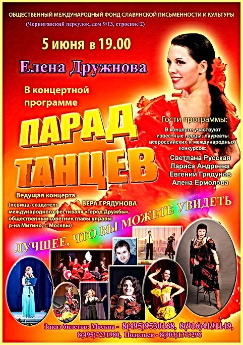 1.Елена Дружнова.Парад Танцев(1).jpg