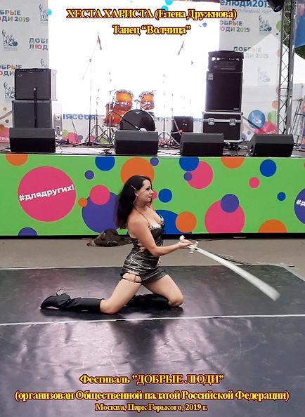 Авторские танцы (10)а.jpg