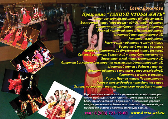 Танцуй Чтобы Жить программа обучения (6)