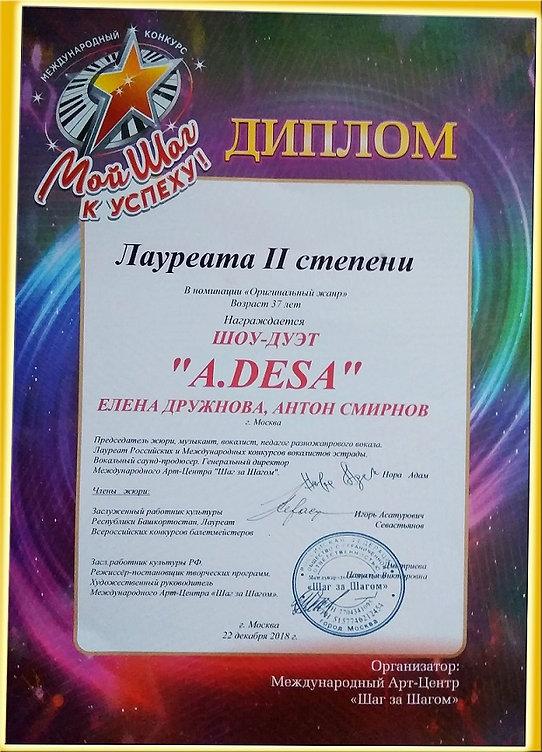 Танцуй Чтобы Жить - награды (24).jpg