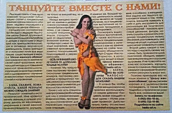 5.Газета 7 вдохновений Статья о Шк.Жен.О