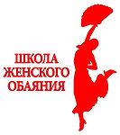 6.Школа Женского Обаяния. Логотип..jpg