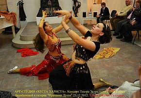 Восточные танцы - 2017 (6).jpg