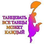 5.Танцевать все танцы может каждый. Лого