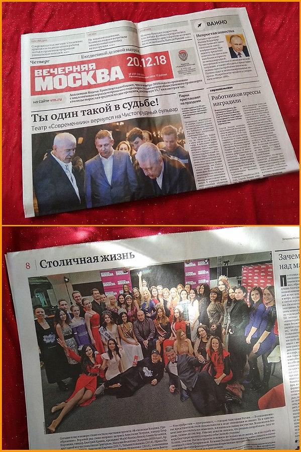 Дружнова Публикация в Вечерней Москве (1