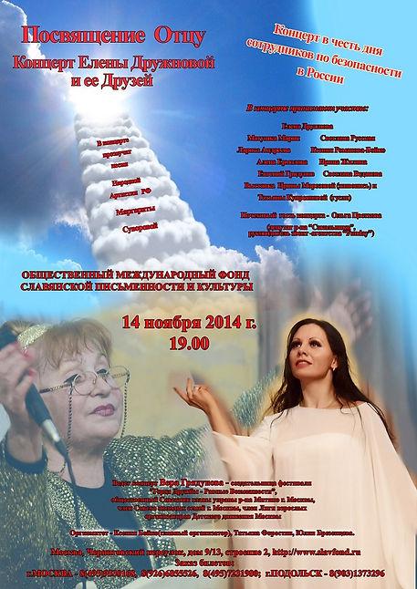 3.Елена Дружнова.Посвящение Отцу..jpg