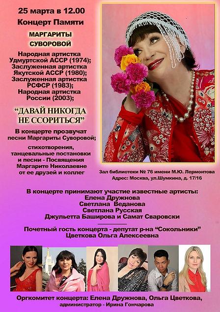 4.Елена Дружнова.Концерт Памяти М.Суворо