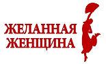 Логотип Желанная Женщина.jpg