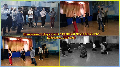 Танцуй Чтобы Жить программа обучения (8)