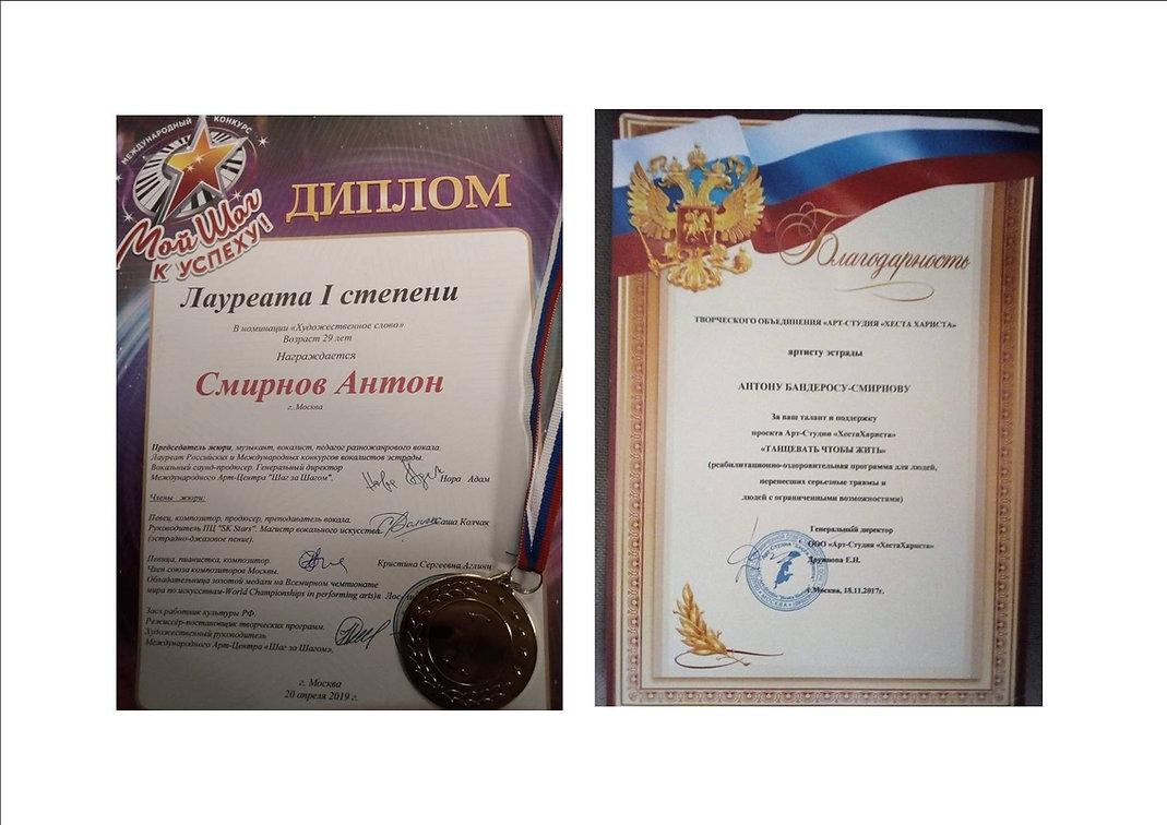 Награды-2.jpg