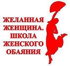 3.Логотип Жел.Женщ. Школа Жен.Обаяния.jp
