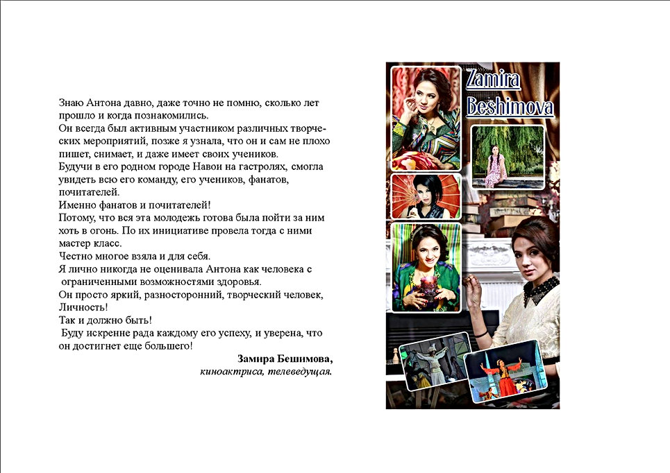 Замира Бешимова.jpg