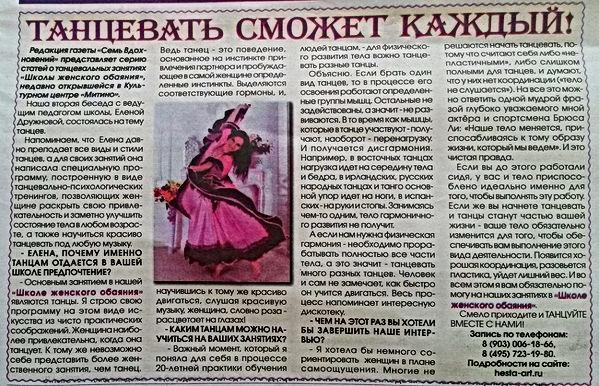 4.Газета 7 вдохновений Статья о Шк.Жен.О