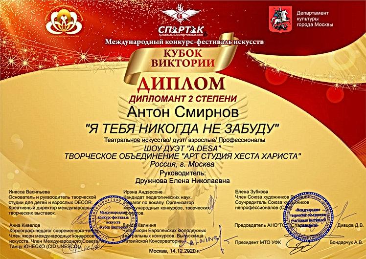 Кубок Виктории (1).jpg