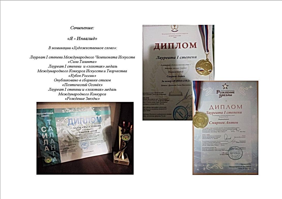 Награды - Я Инвалид.jpg