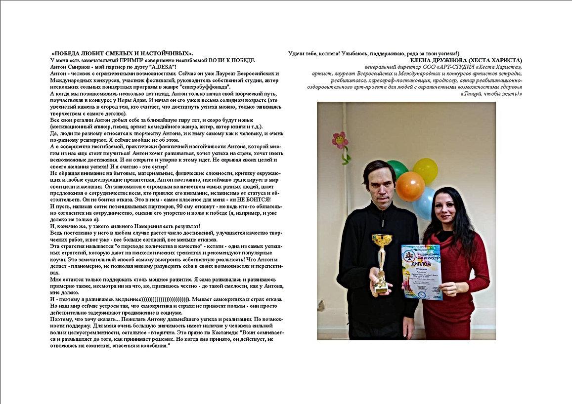 Елена Дружнова.jpg