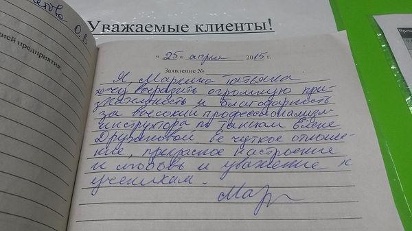 1.Е.Дружнова.Отзыв клиентки - танцевальн