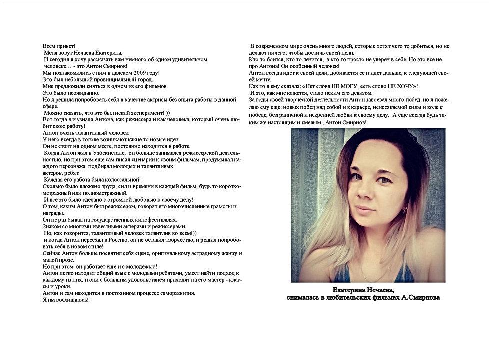 Екатерина Нечаева.jpg