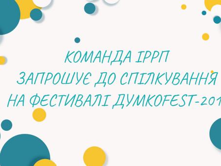 КОМАНДА ІРРП ЗАПРОШУЄ ДО СПІЛКУВАННЯ НА ФЕСТИВАЛІ ДУМКОФЕСТ-2019