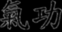 symbole_qigong.png