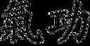 symbole_qigong_modifié.png