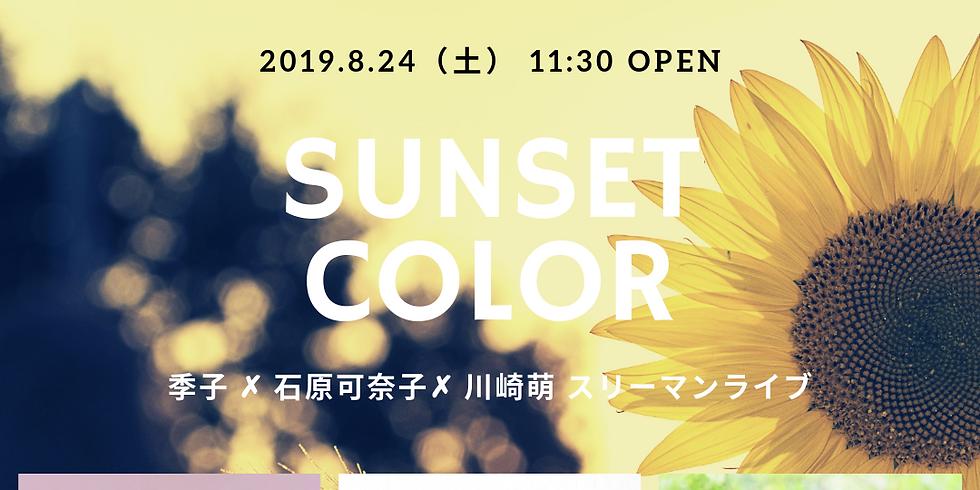 SUNSET COLOR 季子 × 石原可奈子 × 川崎萌 スリーマンライブ