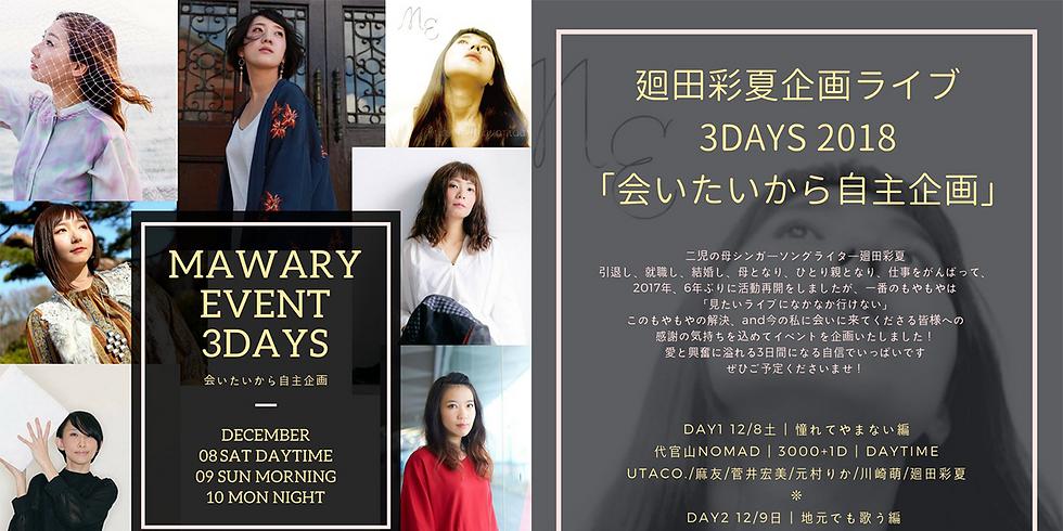 廻田彩夏企画ライブ3DAYS2018 「会いたいから自主企画」 DAY1 憧れてやまない編