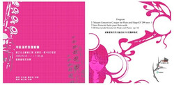 2005 李詠涵長笛獨奏會