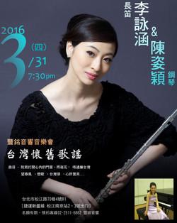 豐銘音響 - 台灣懷舊歌謠音樂會