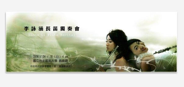 2006 李詠涵長笛獨奏會