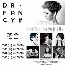 Dr.Fancy 返嬉博士 台北藝穗節