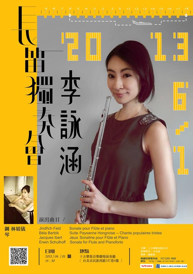 2013 李詠涵長笛獨奏會