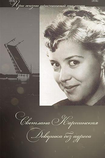 Светлана карпинская.jpg