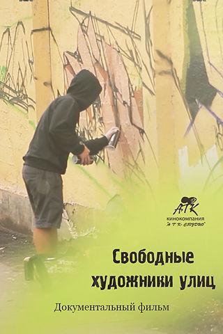 Свободные художники улиц.jpg