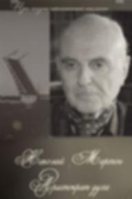 Николай мартон.jpg