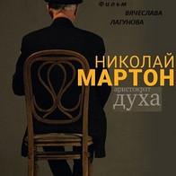 kinopoisk.ru-Nikolay-Marton-Aristokrat-d