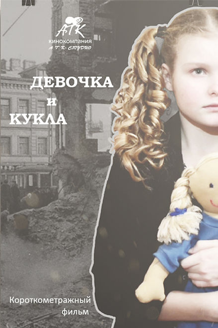 девочка и кукла.jpg