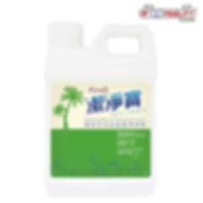 淨寶‧環保全能殺菌清潔劑-天然綠洲 (1L)