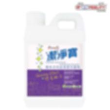 潔淨寶‧環保清潔消毒劑-閃亮配方 (1L)