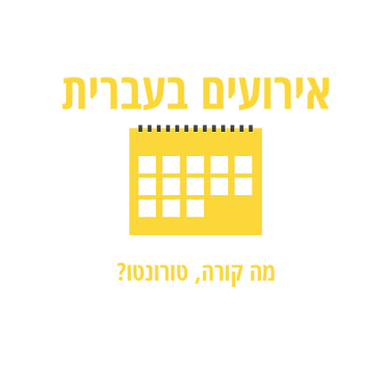 Israeli new logo.png