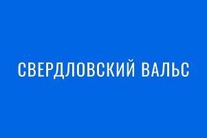Свердловский вальс