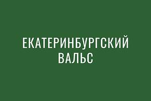 Екатеринбургский вальс