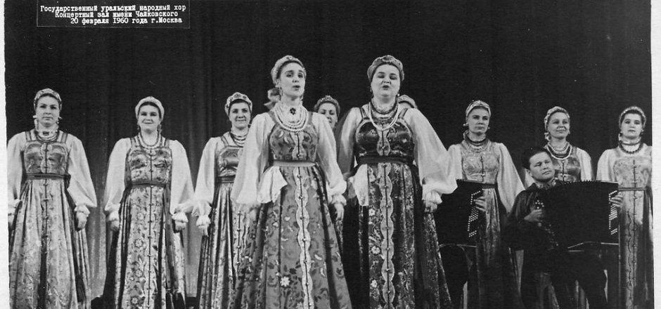 Уральский народный хор