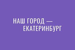 Наш город - Екатеринбург