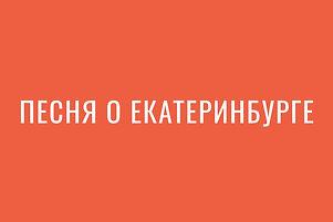 Песня о Екатеринбурге