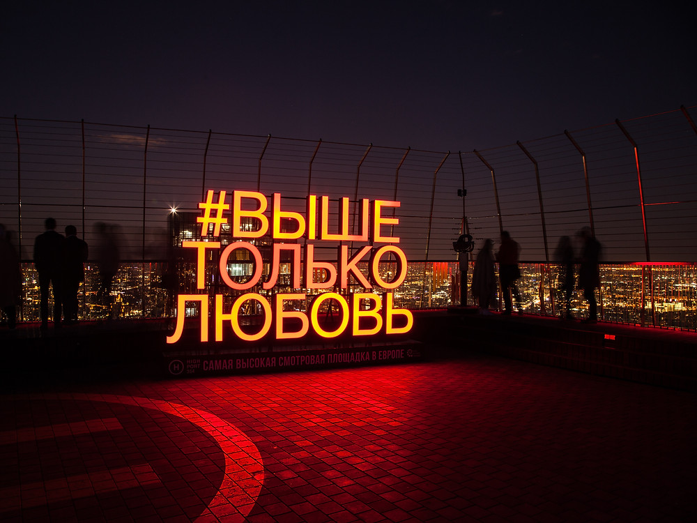 lighted sign of russian words