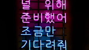 Korean: 75 Core Words