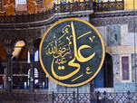 A conversão do Ali Ibn Ebu Talip e Zayd Ibn Hârise