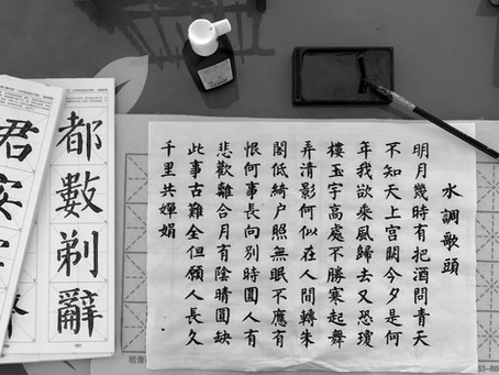 Learning Chinese as a Second or Third Language - General Tips for Developing Intuition
