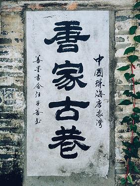 Image by 金金 陶